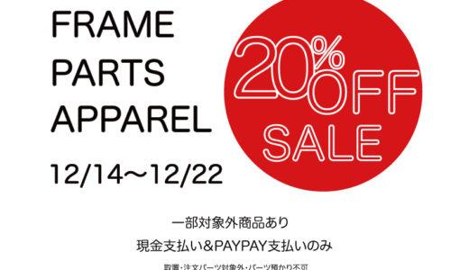 12月14日〜22日開催 店内商品 20%OFF SALE