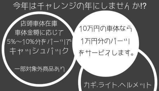 🎍新春イベント開催します🎍
