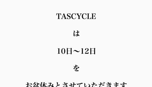 TASCYCLEのお盆休み