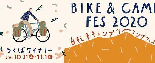 キャンプに行く自転車