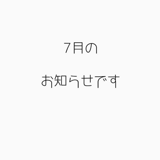 7月の定休日は試験的に!!
